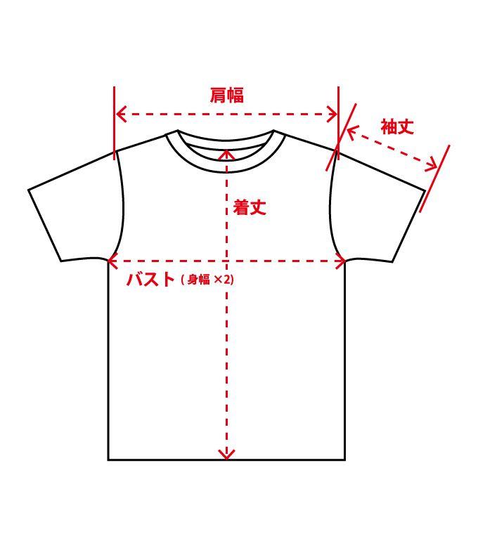 Tシャツ/カットソー サイズ計測