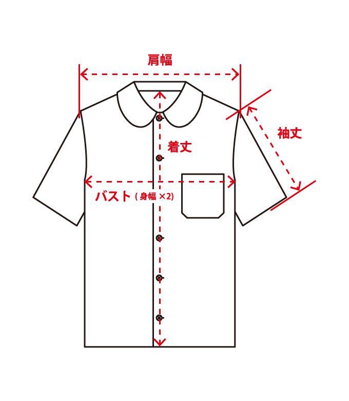 シャツ サイズ計測