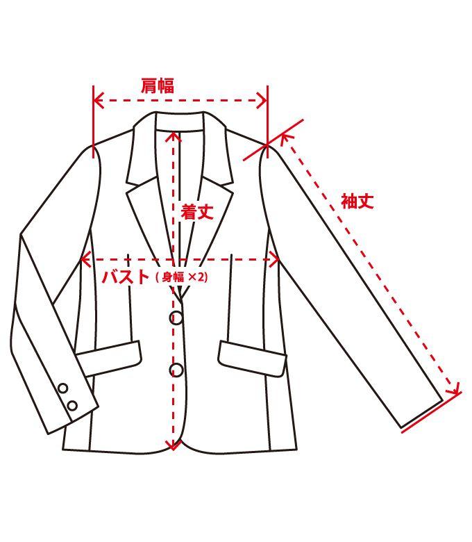 ジャケット サイズ計測