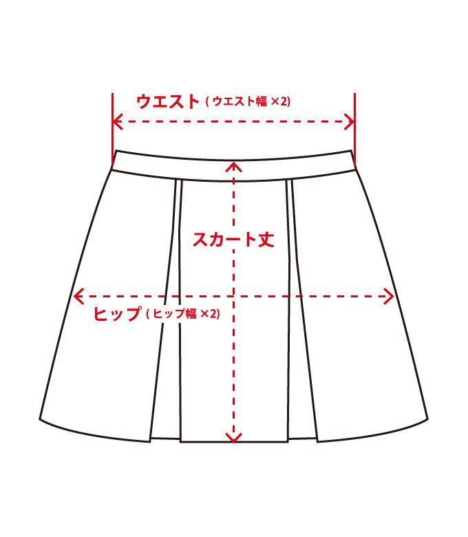 スカート サイズ計測