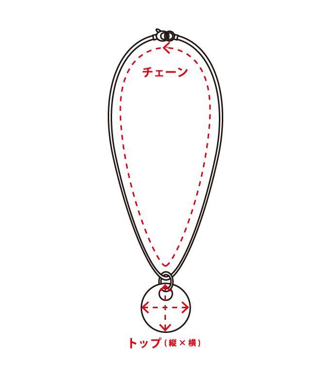 ネックレス サイズ計測